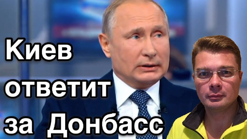 Путин предупредил Атака на Донбасс плохо закончится для украинской государственности