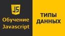 Javascript типы данных | Javascript уроки для начинающих | Javascript практика (2020)