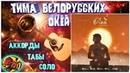 Тима Белорусских Окей I как играть на Гитаре [Всего ПоНемногу] аккорды табы соло Разбор