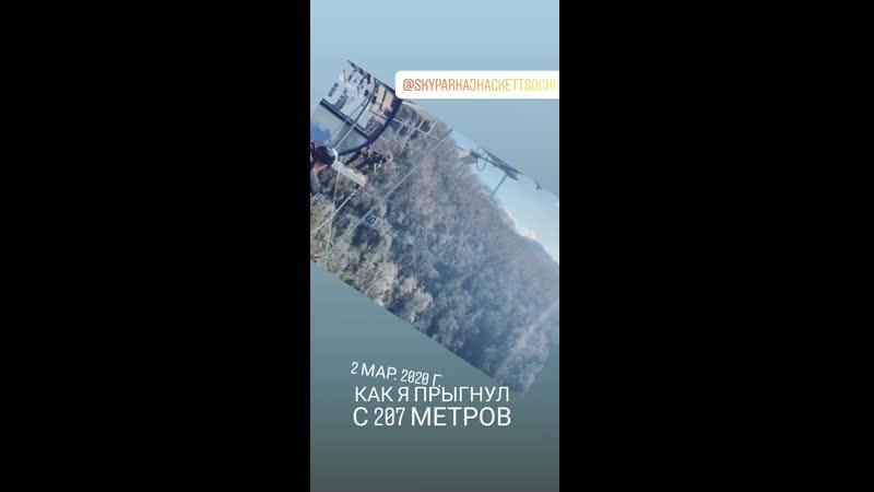 Сочи SkyPark Аттракцион Bungy 207 Прыжок на эластичном канате с высоты 207 метров