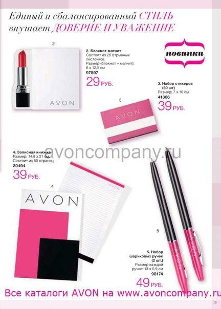 Avon заказать блокнот купить оптом копии брендовой косметики