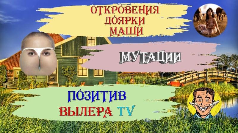 Валера TV 5 ВЫПУСК 🌱 МУТАЦИИ 🌱 ОТКРОВЕНИЯ 🌱 ПОЗИТИВ смешновости