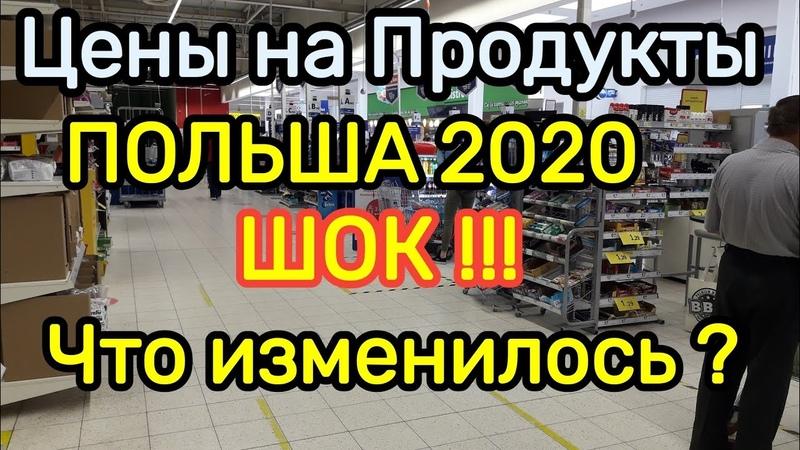 ЦЕНЫ на ПРОДУКТЫ в ПОЛЬШЕ 2020 Что изменилось Калиш Жизнь в Польше