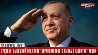 Эрдоган: Нынешний год станет периодом нового рывка в развитии Турции