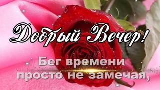 Добрый Вечер 💖 МЕНЯ ВСПОМИНАЙ! 💖 Пожелания Доброго Вечера с Добрым Вечером