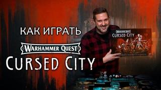 КАК ИГРАТЬ в Warhammer Quest: Cursed City
