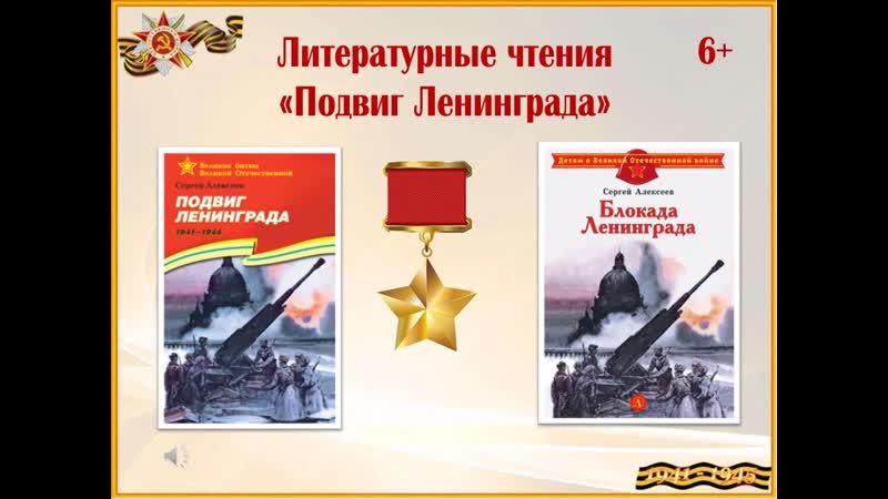Литературные чтения Подвиг Ленинграда 6