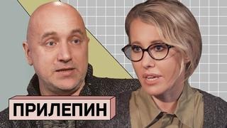 ПРИЛЕПИН: о евреях, Путине и новой Конституции