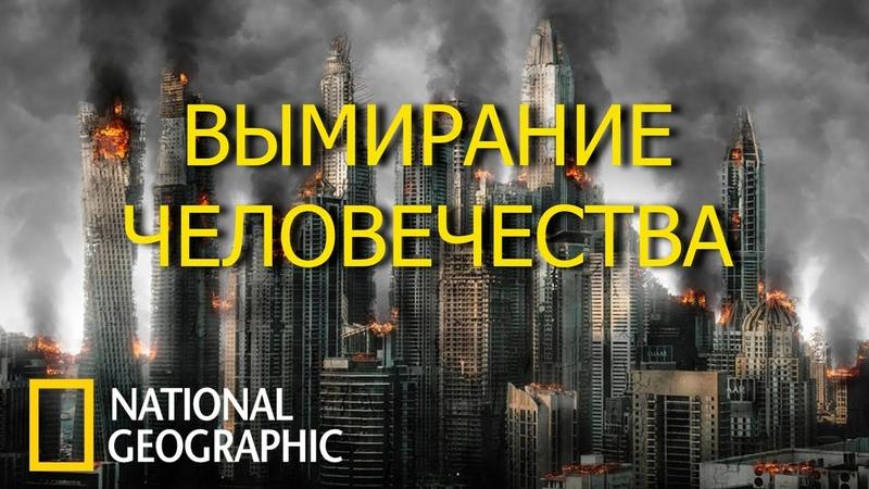 С точки зрения науки National Geographic HD
