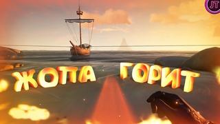 Жопа горит ( CS:GO / GTA 5 RP / Sea of Thieves )