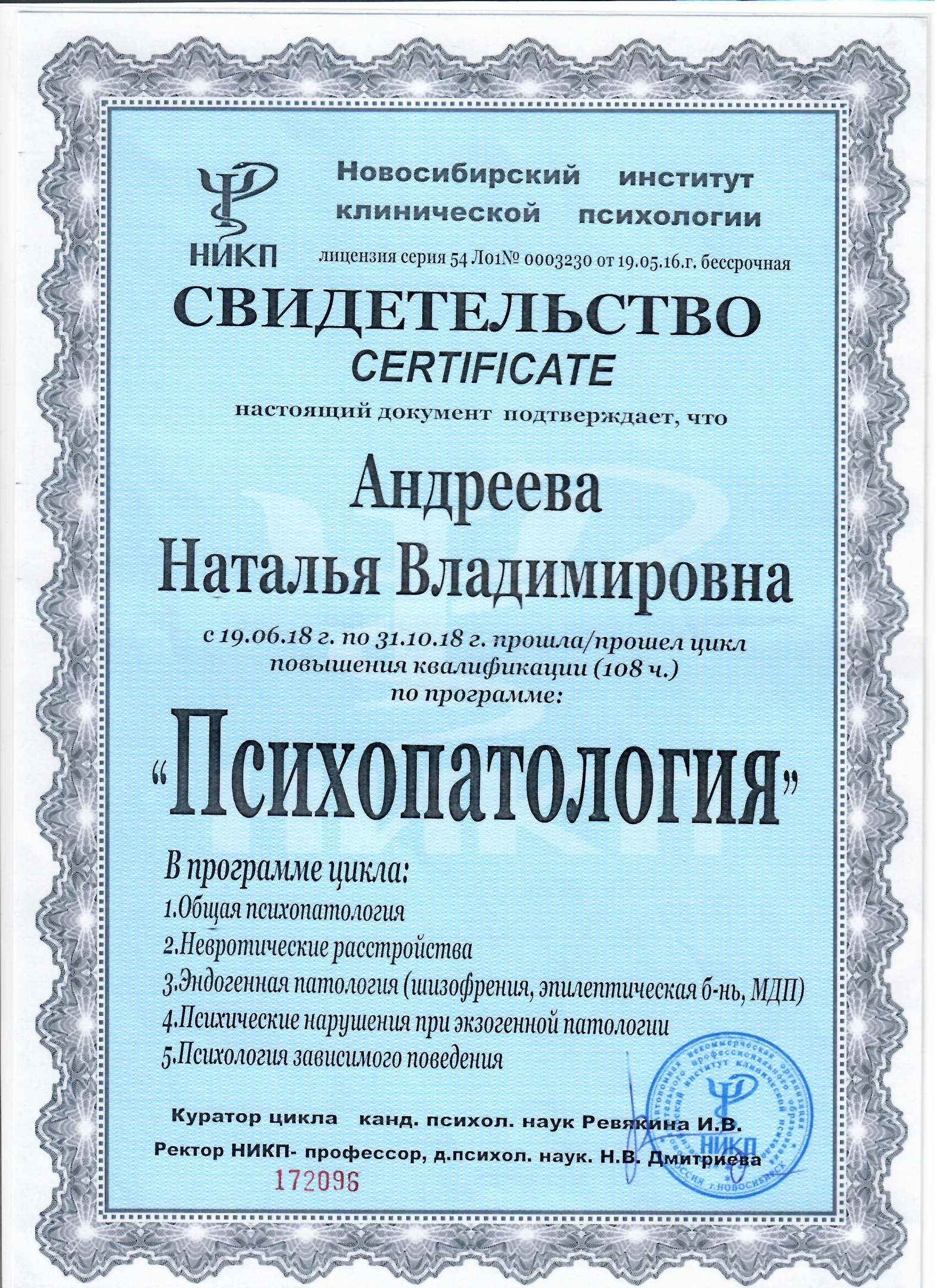 Сертификат Новосибирского института клинической психологии психолога Натальи Андреевой