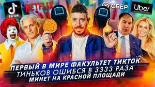 Первый в мире факультет Тикток / Тиньков ошибся в 3333 раза / Минет на Красной площади