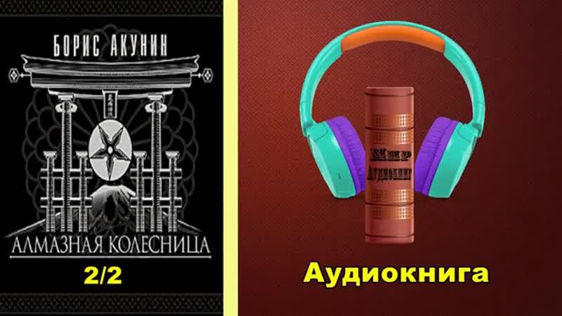 Борис Акунин Алмазная колесница Книга двенадцатая 2 2