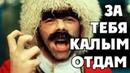 Мурат Тхагалегов — За Тебя Калым Отдам / COVER ESSET SMART