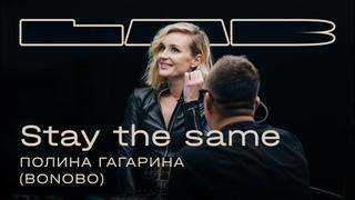 Полина Гагарина, Therr Maitz–Stay the same (Bonobo feat. Andreya Triana)/LAB c Антоном Беляевым