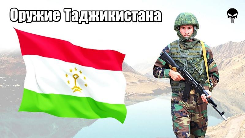 Стрелковое оружие армии Таджикистана