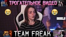 ЭВЕЛОН ЗАПЛАКАЛ ИЗ-ЗА МАШИ НА СТРИМЕ! САМОЕ ТРОГАТЕЛЬНОЕ ВИДЕО TEAM FREAK! ЛУЧШАЯ ПАРА ТВИЧА