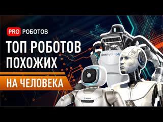 ТОП 5 самые крутые роботы в мире на 2 ногах 2020