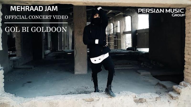 Mehraad Jam Gol Bi Goldoon Official Concert Video مهراد جم گل بی گلدون ویدیو رسمی ک 1606