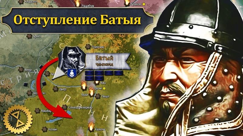 Отступление Батыя из Европы Пределы монгольской экспансии Монголы в Европе 3