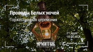 Hermitage Online. Проводы Белых ночей. Торжественная церемония