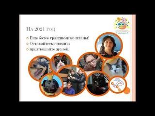 Отчет о деятельности Фонда Ключ Добра за 2020 год