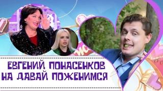 Евгений Понасенков на давай поженимся / МУД ПОНАСЕНКОВ