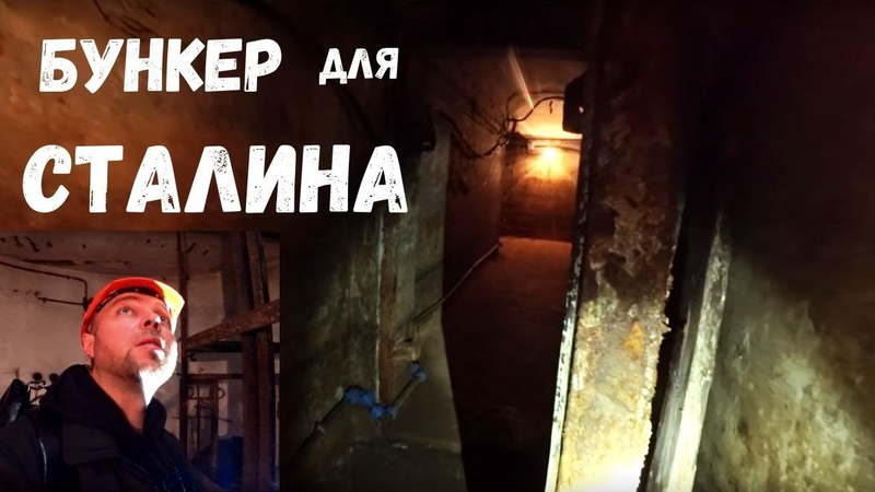 Бункер для Сталина спецобъекты Самары 0012