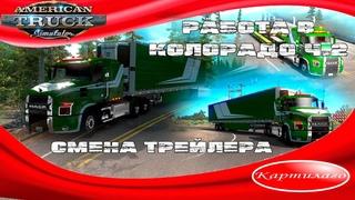 American Truck Simulator ; RP; Контракт Cruising Colorado; Часть 2; Смена трала и +3 города.