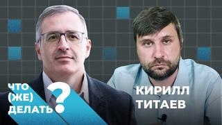 Что (же) делать с судебной системой? Кирилл Титаев