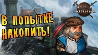 В ПОПЫТКЕ НАКОПИТЬ НА КРЕПОСТЬ! \8\ Battle Brothers [Stronghold]