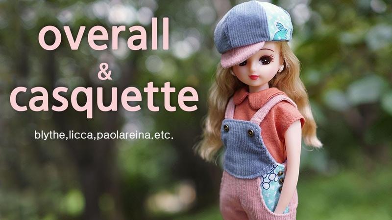 인형옷만들기 골덴오버롤과 헌팅캡set 음성설명 DIY blythe doll outfit 小布娃娃衣服 polareina licca па
