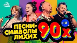 """Окажись на Дискотеке в 90-х! LIVE (партнёр проекта – сеть АЗС """"Газпромнефть"""")"""
