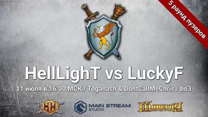 СНГ онлайн HellLighT vs LuckyF малый финал лузеров Togansh DontCallMeChris Сетка СНГПитер