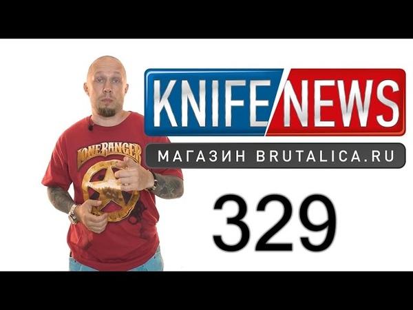 Knife News 329 (новый замок Clip-Lock)
