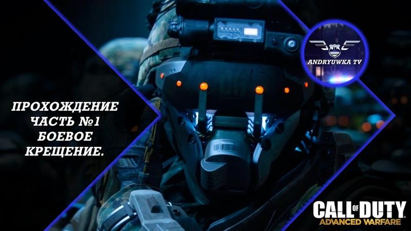 COD Advanced Warfare Прохождение Часть №1 Боевое Крещение