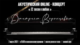 12 песен о любви - акустический ONLINE концерт