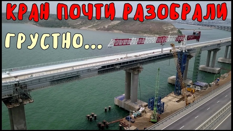 Крымский мост 02 06 2019 Башенный кран почти разобрали Рельсы на 266 опоре КОГДА втреча на арке