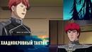 【 新作 OVA 名シーン見比べ 】- Siegfried Kircheis - 銀河英雄伝説 Die Neue These - Legend of the Galactic Heroes