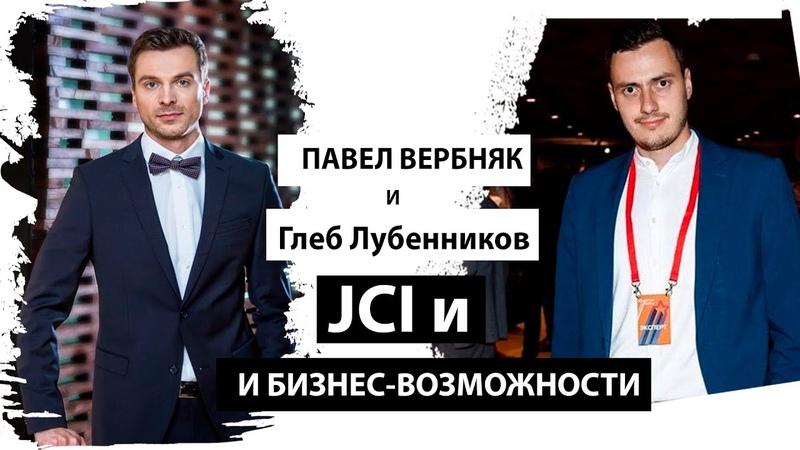 Глеб Лубенников: JCI и бизнес возможности Секреты успеха с Павлом Вербняком