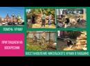 ПРИГЛАШАЕМ НА ВОСКРЕСНИК - помочь в восстановлении храма Свт. Николая Чудотворца в Павшино. Восстановим порушенные святыни!
