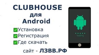 ✅ Социальная сеть Clubhouse на Android как установить (скачать) и зарегистрироваться для Андроид