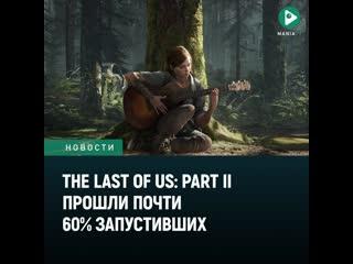 The Last of Us: Part II прошли почти 60% запустивших — это больше многих игр на PS4