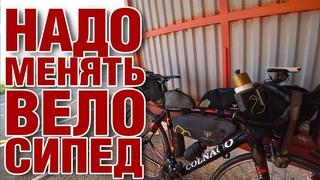 Надо менять велосипед. Какой выбрать?