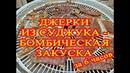 ДЖЕРКИ ИЗ СУДЖУКА - БОМБИЧЕСКАЯ ЗАКУСКА за 6 часов