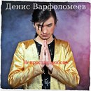 Личный фотоальбом Дениса Варфоломеева