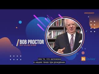 Поздравление inCruises от Боба Проктора, автора бестселлера 'Вы рождены богатым' и фильма «Секрет» !.mp4