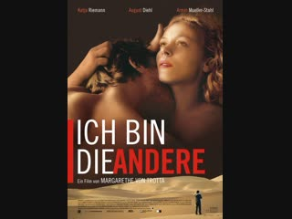 Я буду другой _ Ich bin die Andere  (2006) Германия