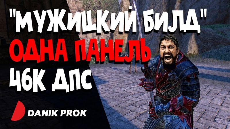 TESO гайд Мужицкий билд PVE Стамина Темплар РП