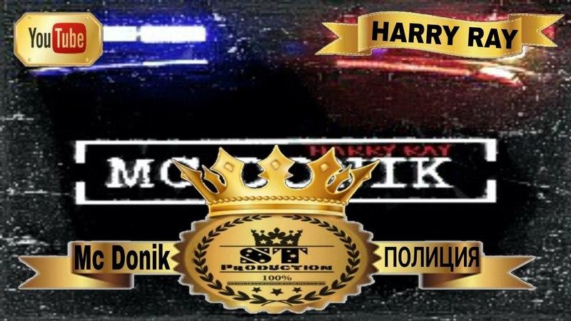 Mc Donik Harry Ray 2017 ST